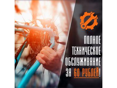 Полное ТО велосипеда за 60 рублей!