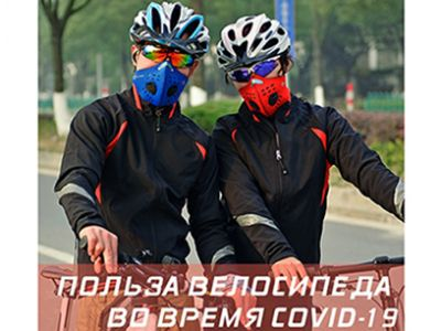 Польза велосипеда во время COVID-19