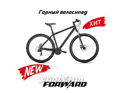 Спецверсия Forward SPORTING 2.1 disc 29 (2020)