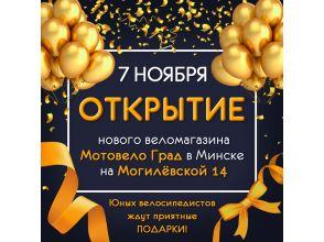 Открытие нового веломагазина Мотовело Град!