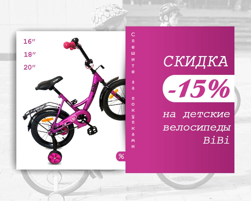 Детские велосипеды BIBI