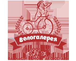 Велогалерея-Большой выбор велосипедов и запчастей с доставкой!